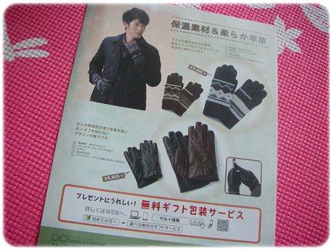 男性用スマートフォン対応手袋