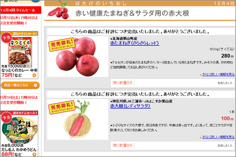 コープデリぐるめ野菜完売