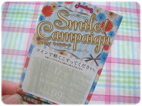 スマイルキャンペーン