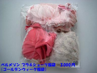 GW福袋 ブラ&ショーツ3セット