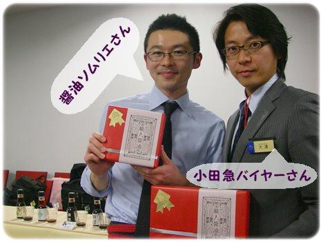 醤油ソムリエさんと小田急バイヤーさん