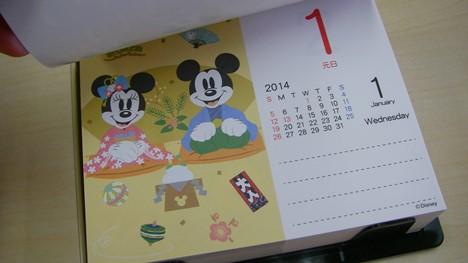 2014ディズニー日めくりカレンダー