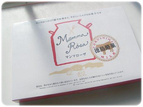 ママの味マンマローザ