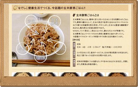 なでしこ健康生活サイト内酵素玄米について