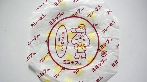 ミミップくんのカレーまんの敷紙