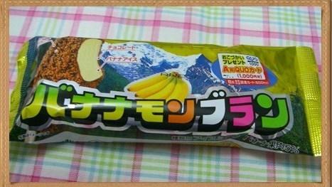 バナナモンブランのパッケージ