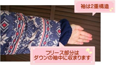 袖は二重構造でフリースは袖中におさまります