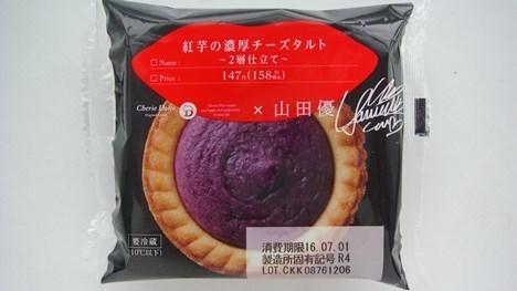 山田優さん監修 紅芋タルト