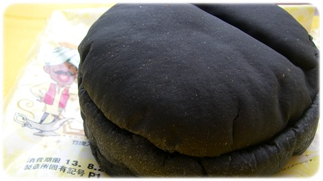 黒いブラックカレーパン
