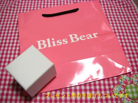 ブリスベアー同梱の袋