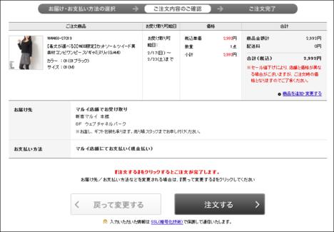 マルイウェブチャネルのカート画面