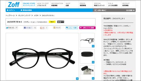 Zoff×安堂ロイド コラボメガネ画像