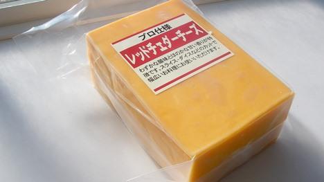 プロ仕様チェダーチーズ