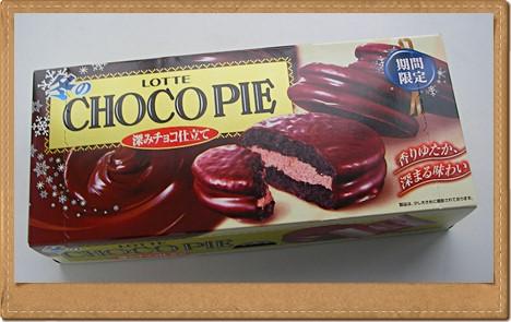 冬のチョコパイ深みチョコ仕立て外箱