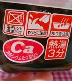 カルシウムたっぷり