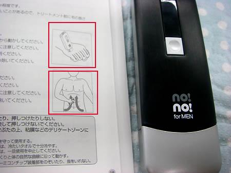 指毛や腹毛の処理