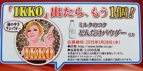 IKKO出たらもう1箱キャンペーン