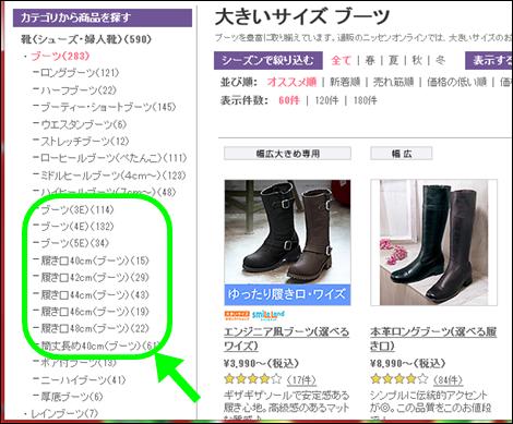 履き口でブーツ検索nissen