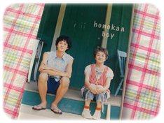 映画ホノカアボーイのプログラム