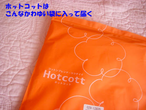 hotcottパッケージ