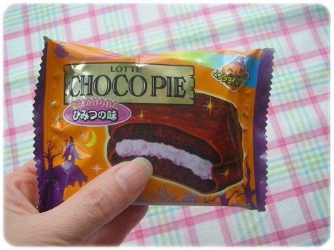 チョコパイ ひみつの味