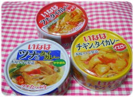 いなばツナとタイカレー缶3種