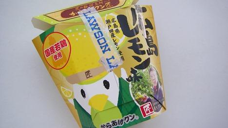 からあげクン 広島レモン味