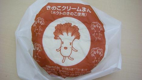 きのこクリームまんの敷紙マイタケちゃん