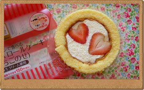 夫婦の日のプレミアムロールケーキ
