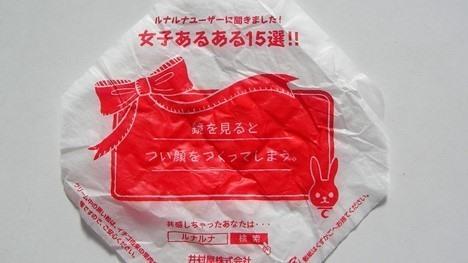 ルナルナいちごミルクまん敷紙