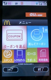 マクドナルドのかざすクーポンアプリ