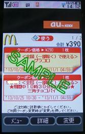 マクドナルドのかざすクーポン画面