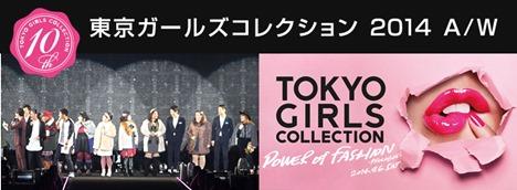 東京ガールズコレクション2014AW