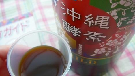 沖縄酵素30ml