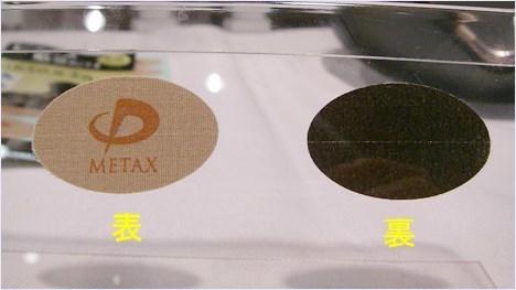 メタックステープの表と裏