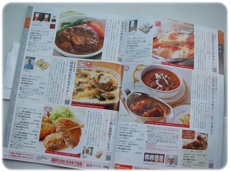 セコムの食のカタログ