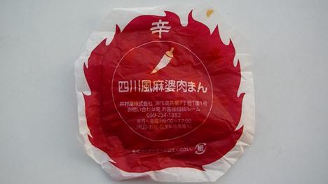 激辛肉まんの敷紙