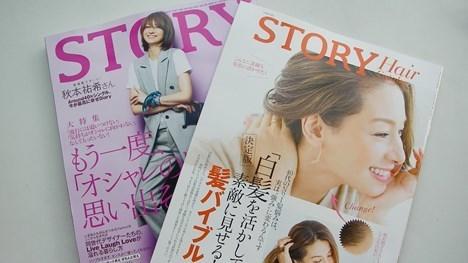 STORY10月号