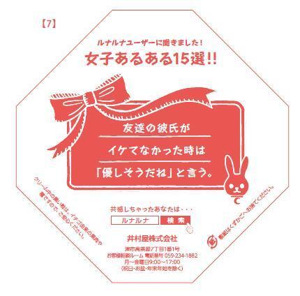 ルナルナまん敷紙