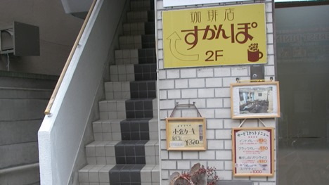 西永福 珈琲店すかんぽ