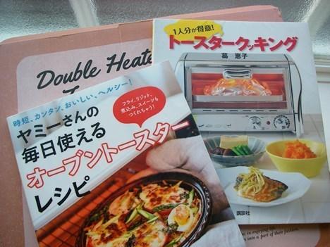 トースター料理の本