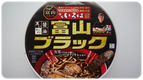 富山ブラック カップ麺
