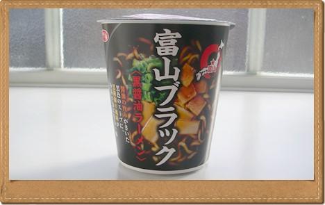 富山ブラック カップ麺ファミリーマート限定