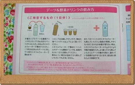 ベジデーツの飲み方