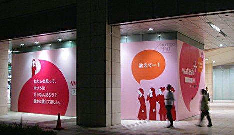 ワタシプラスの大広告