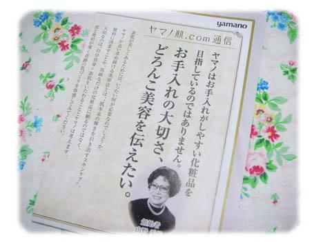 ヤマノ肌.com通信