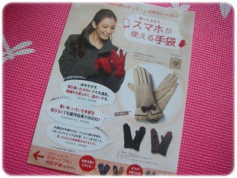 丸井のスマホ手袋チラシ
