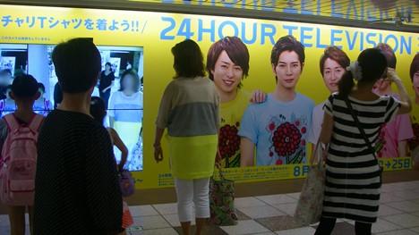 24時間テレビの巨大ポスター