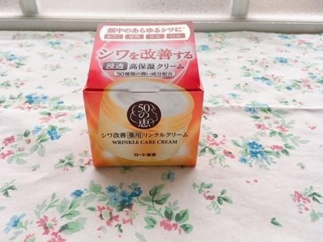 50の恵 シワ改善クリーム