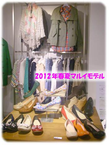 マルイ通販大きいサイズ2012春夏